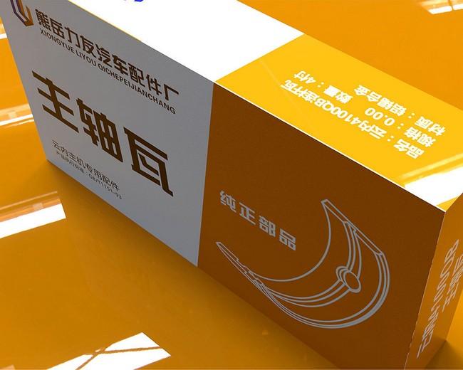 广州汽车配件包装设计