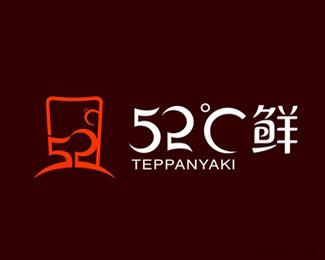 52度鲜餐饮连锁管理有限公司标志设计