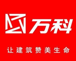 万科房地产集团标志设计