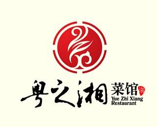 粤之湘菜馆标志logo