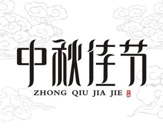 中秋佳节字体标志设计
