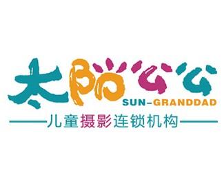 太阳公公儿童摄影标志设计