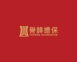 广州誉锋担保公司标志设计