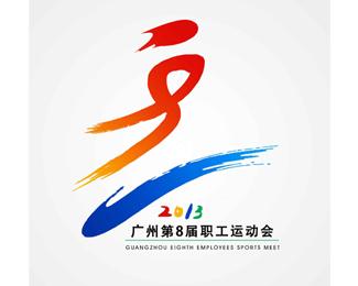 广州职工运动会标志设计