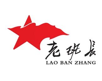 老班长中式特色餐饮连锁店标志