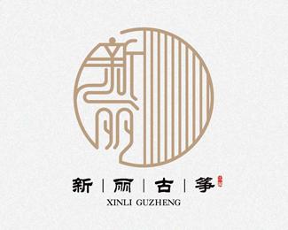 新丽古筝logo标志