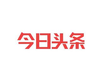 今日头条logo设计