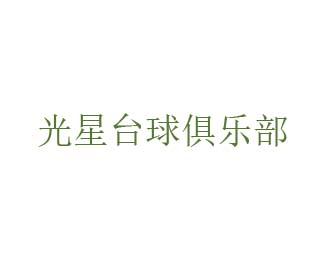 南宁光星台球俱乐部