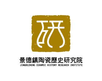 景德镇陶瓷历史研究院LOGo