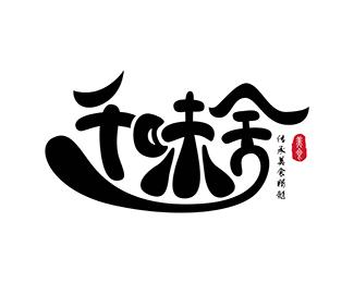 千味舍餐饮品牌标志