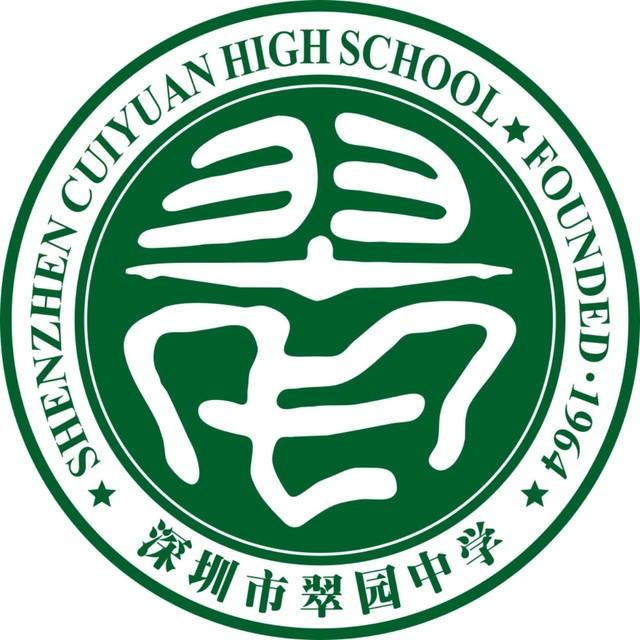 深圳市翠园中学标志