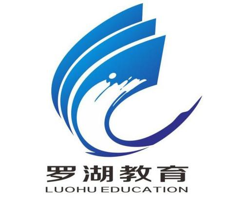深圳罗湖区教育logo