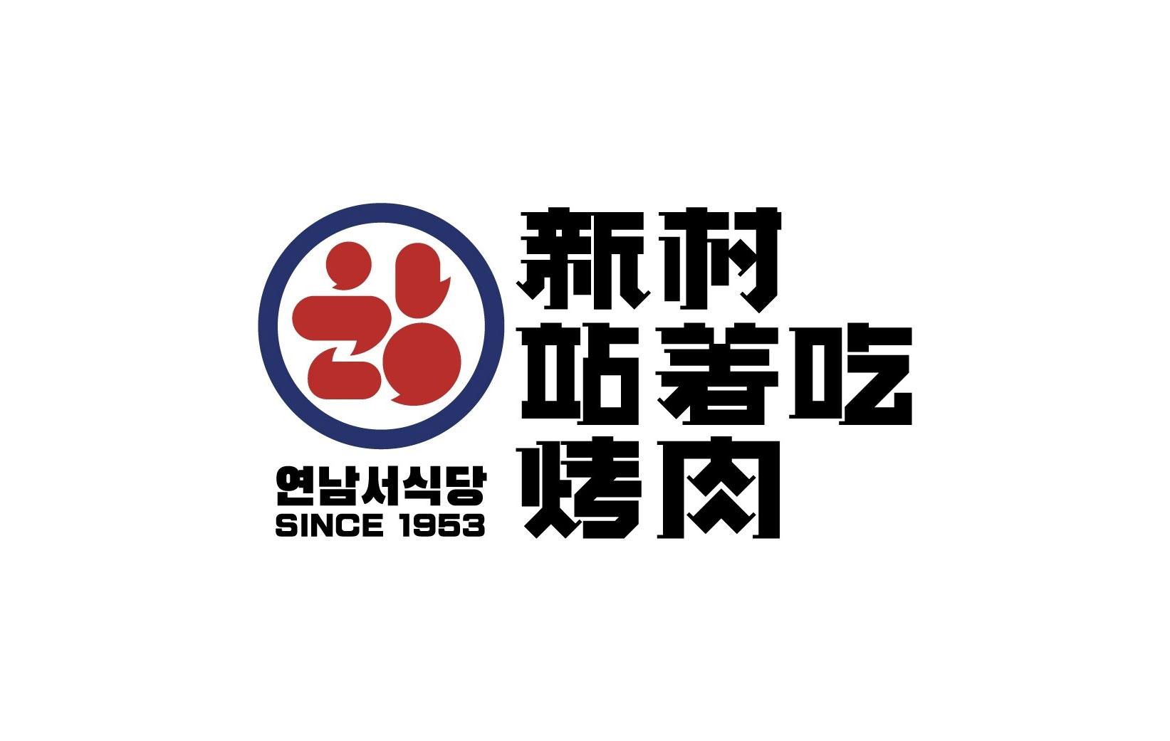 台湾新村站着吃烤肉
