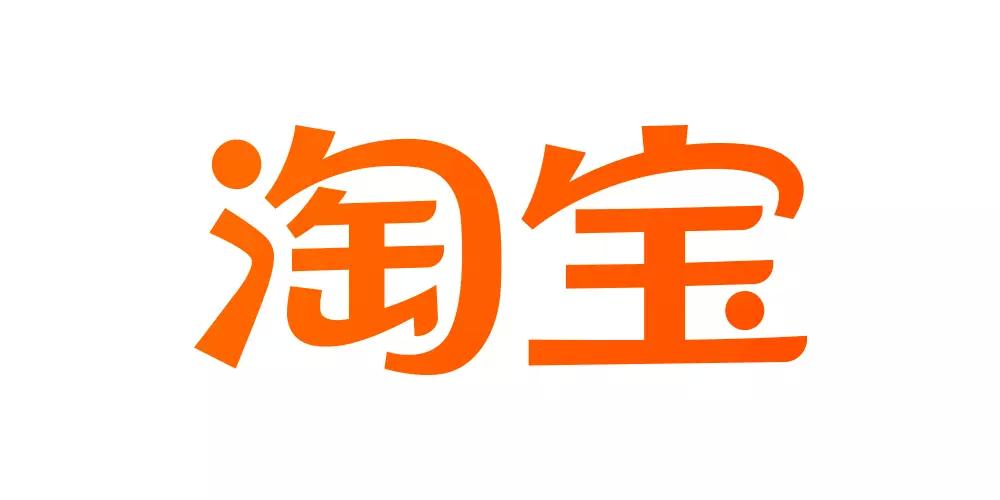 淘宝logo(2020年)