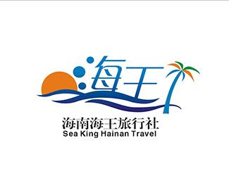 海南海王旅行社