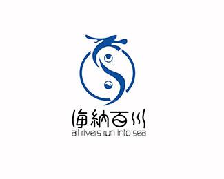 海纳百川标志设计