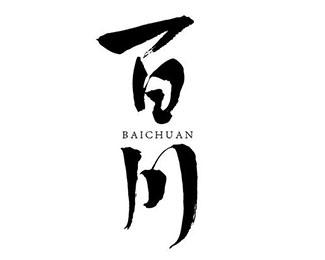 百川黑色字体设计