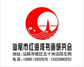 汕尾市红海湾书画研究会标志