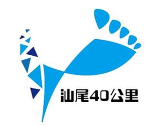 汕尾40公里徒步活动标志