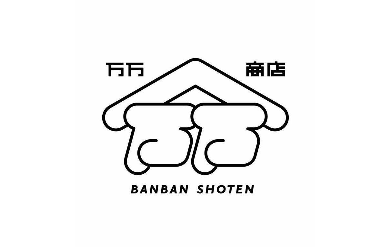 万万商店标志Banban Shoten