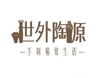 贵阳世外陶源陶瓷店